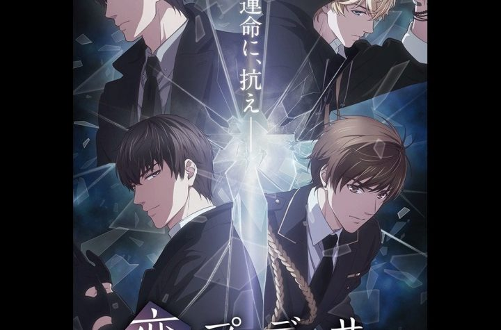 """New Action-Packed Trailer Revealed for TV Anime Series of Otome Game """"Koi to Producer ~EVOLxLOVE~"""""""