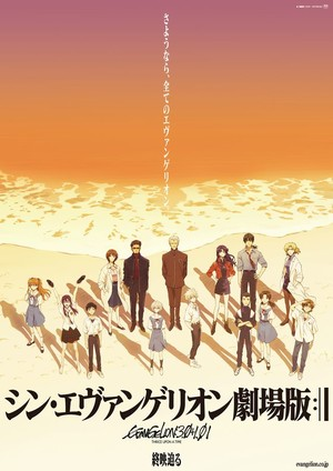 Final Evangelion Film's Box Office Jumps 960.5% Over Previous Weekend