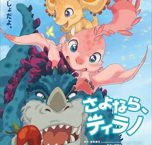 Animated 'Sayonara, Tyranno' Film Opens in Japan on December 10 After COVID-19 Delay