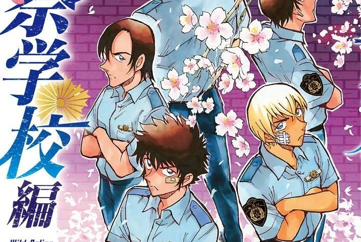 Detective Conan: Police Academy Arc – Wild Police Story is receiving an anime adaptation!! Additional details will be revealed soon.