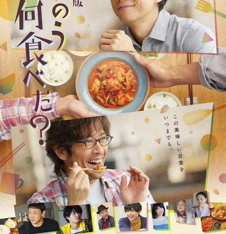 Live-Action 'What Did You Eat Yesterday?' Film's Trailer Reveals, Previews Theme Song