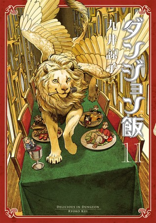 Delicious in Dungeon Manga Nears Climax