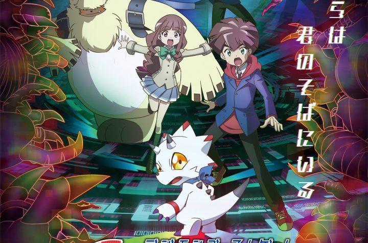 """""""Digimon Ghost Game"""" will air on October 3. A new key visual was revealed as well!!"""
