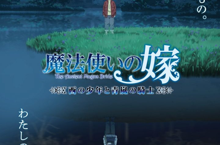 The Ancient Magus' Bride: Nishi no Shonen to Seiran no Kishi - New Key Visual! The OAD is scheduled for March 10, 2022.